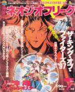 www.downloads.neogeoforlife.com/neogeofreak/NGF1997-7.jpg